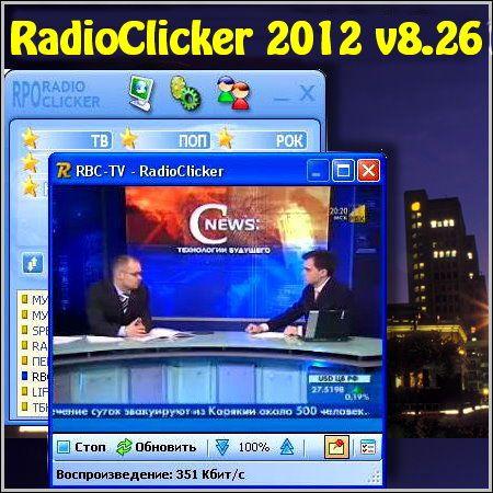 Скачать, RadioClicker, довольно, Интернет, программы, Ежели, аудиторию, раз